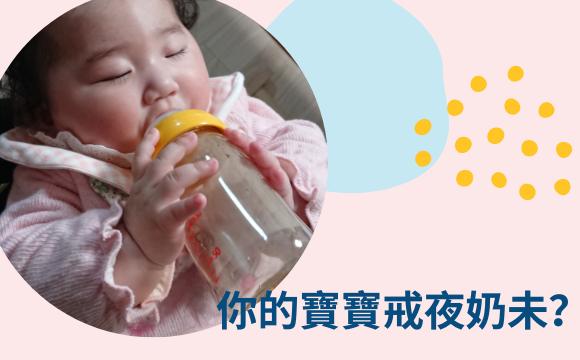你的寶寶戒夜奶未?