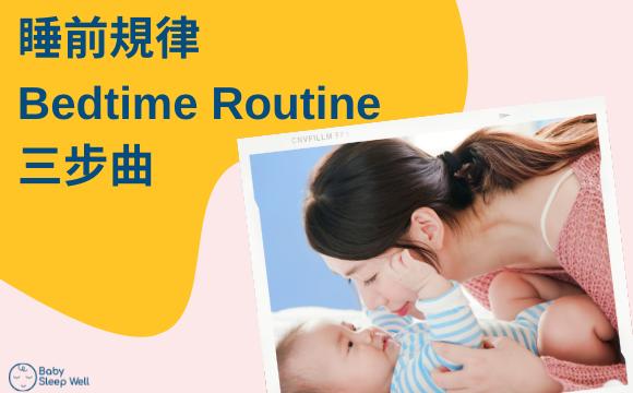 寶寶睡前規律 Bedtime Routine 三部曲