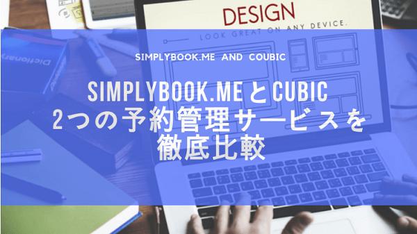 SimplyBook.meとSTORES予約の2つの予約システムを徹底比較