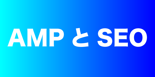 AMPとSEO